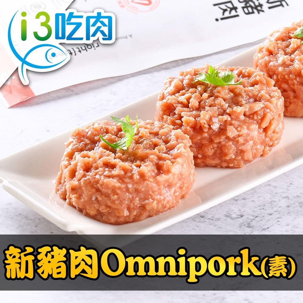 【愛上吃肉】新豬肉 Omnipork(素)12包(230±5%/包)
