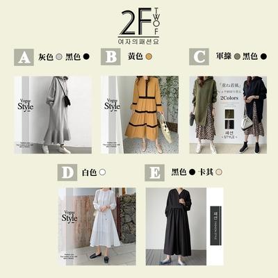 [時時樂]2F韓衣-百搭簡約時尚純色圓領造型洋裝-9款任選(F)-1件580