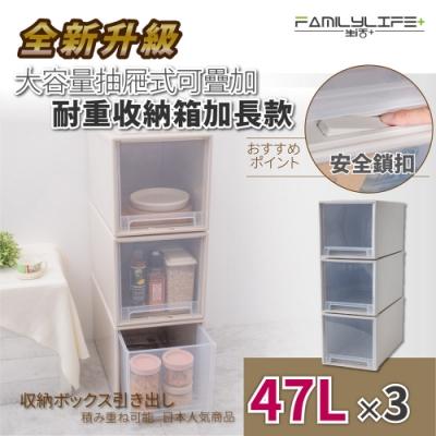 【FL生活+】(超值三入組)大容量抽屜式可疊加耐重收納箱-加長款-47公升(YG-036)