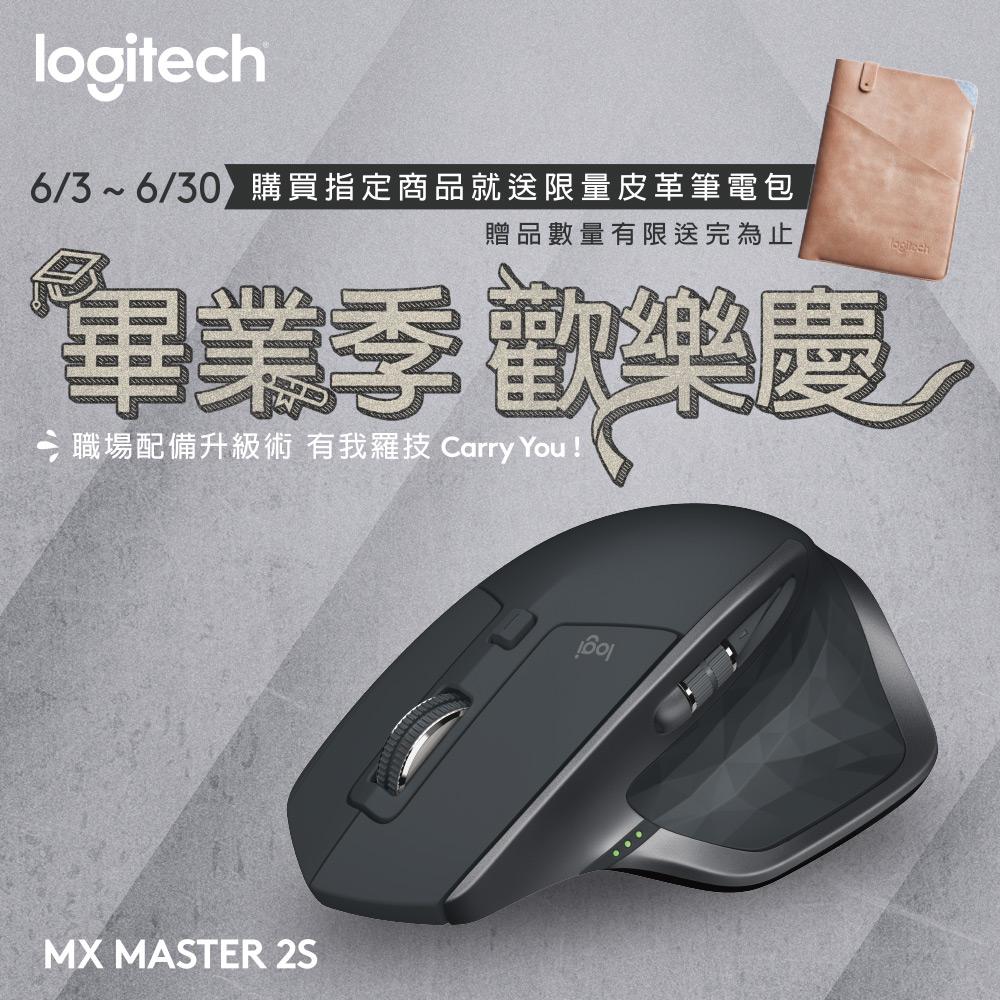 羅技 MX Master 2S 無線滑鼠-黑色(送皮革包)