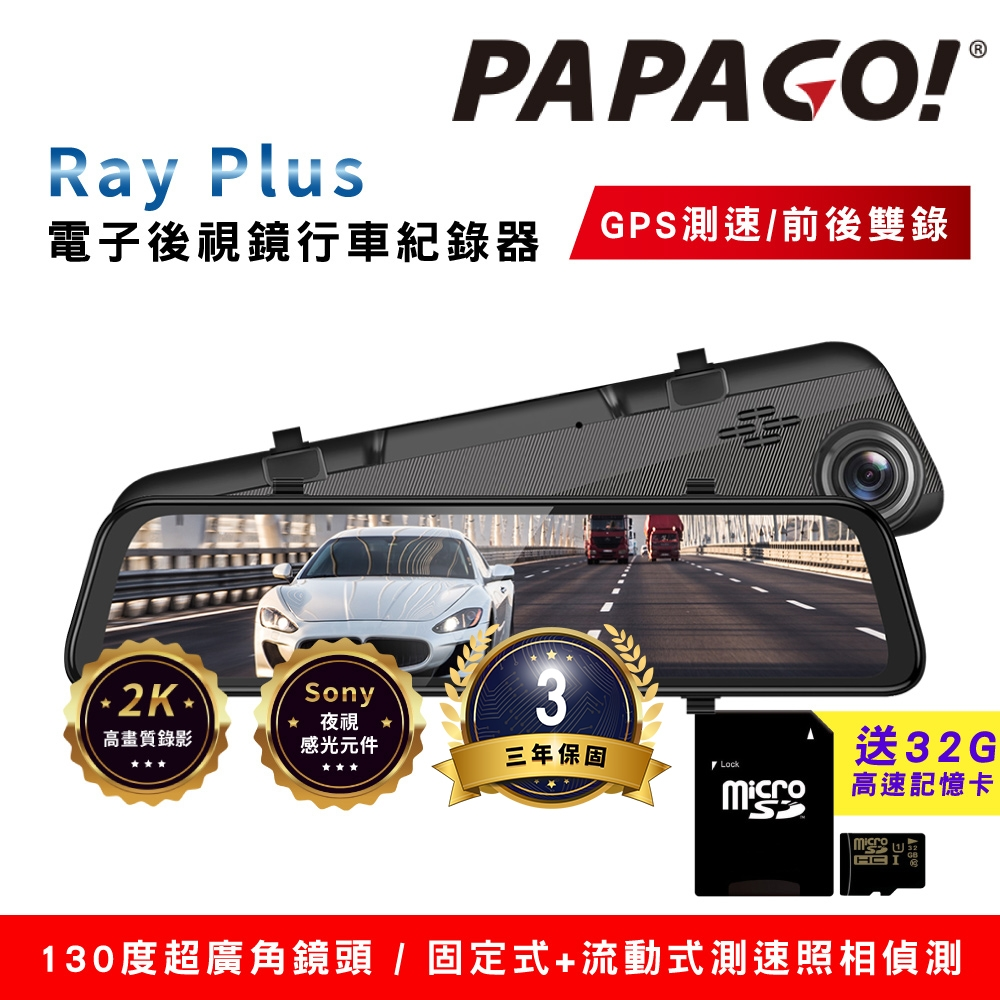 PAPAGO! Ray Plus 2K SONY STARVIS GPS電子後視鏡行車紀錄器(區間測速/測速照相偵測)~急