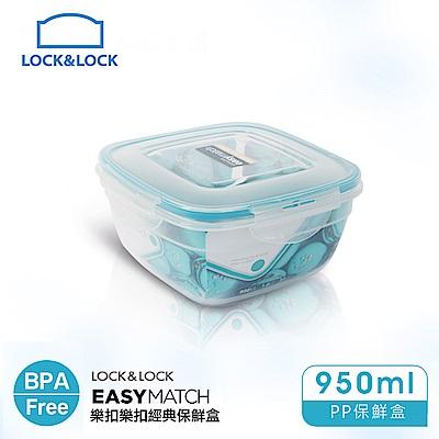 樂扣樂扣PP保鮮盒EASY MATCH 950ML/寶藍色(8H)