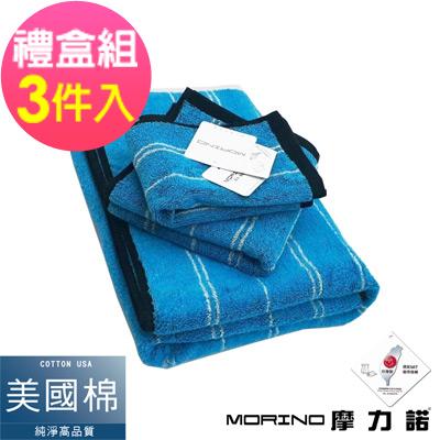 MORINO摩力諾 美國棉前漂色紗條紋方毛浴巾組【禮盒裝】水藍