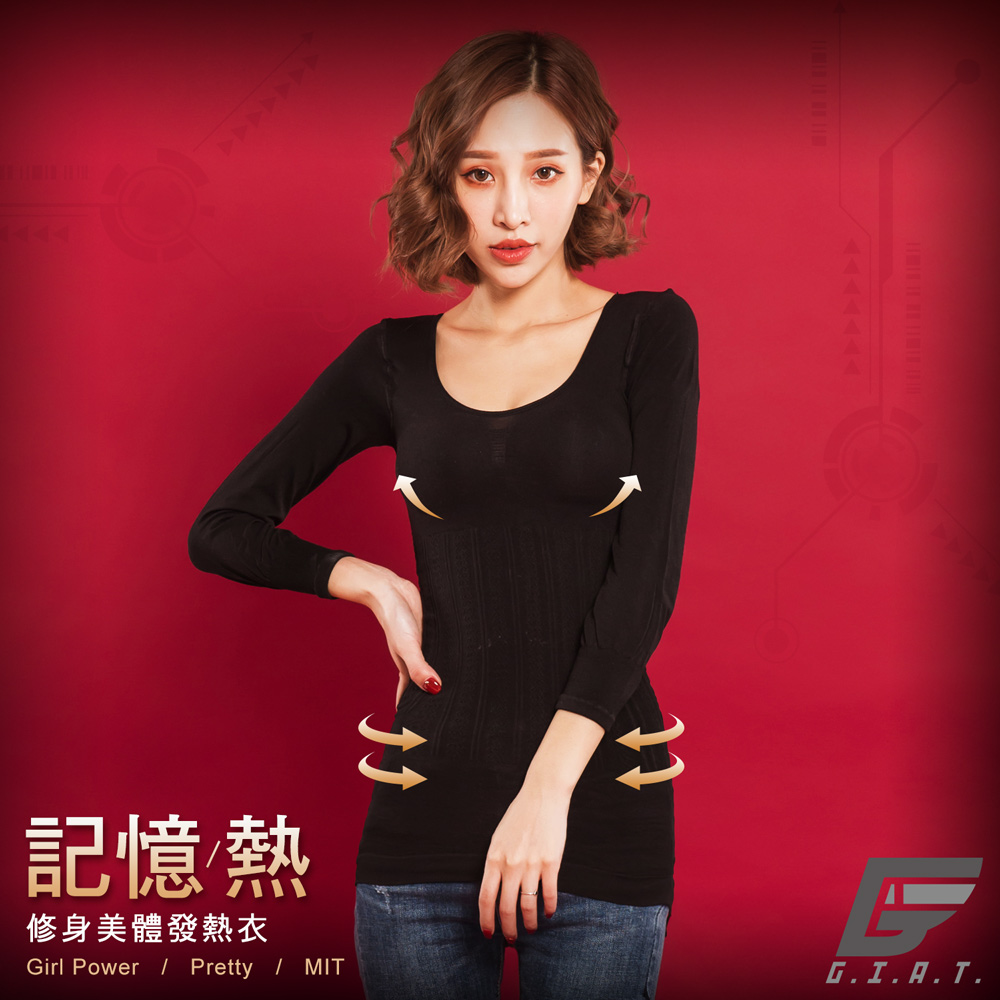 GIAT 200D記憶熱機能美體發熱衣(長袖款/黑色)