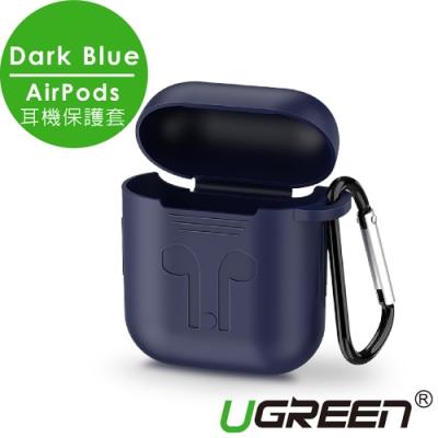 綠聯 AirPods耳機保護套 Dark Blue