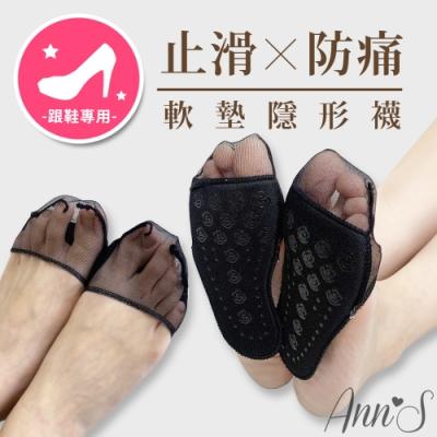 Ann'S 高跟鞋防滑防痛海綿軟墊隱形襪