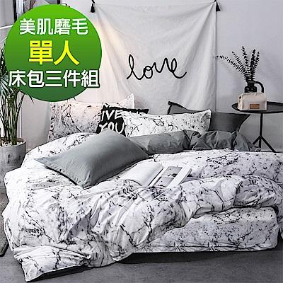 Ania Casa 大理石 柔絲絨美肌磨毛 台灣製 單人床包被套三件組