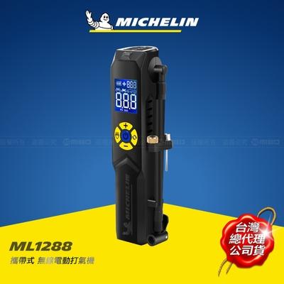 MICHELIN 米其林 智能設定 攜帶式 無線充氣機 ML1288