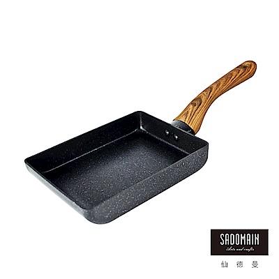 仙德曼SADOMAIN  森活大理石七層不沾玉子燒鍋(13cm)