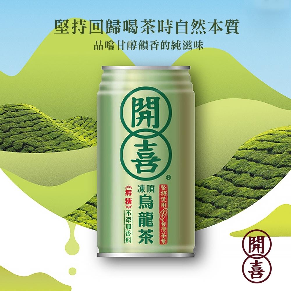 開喜 凍頂烏龍茶-無糖(340mlx24入/箱)