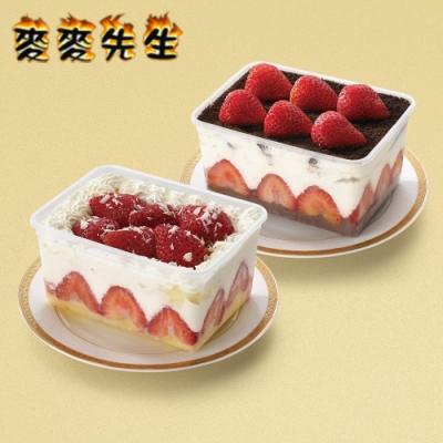 麥麥先生 重量級爆滿草莓蛋糕寶盒2盒(雪花+冰炫風各1)