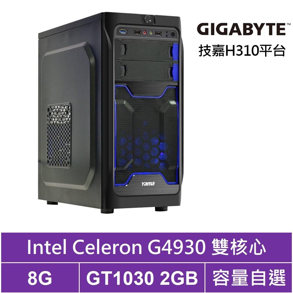 技嘉H310平台[戰鬥神兵]雙核GT1030獨顯電腦