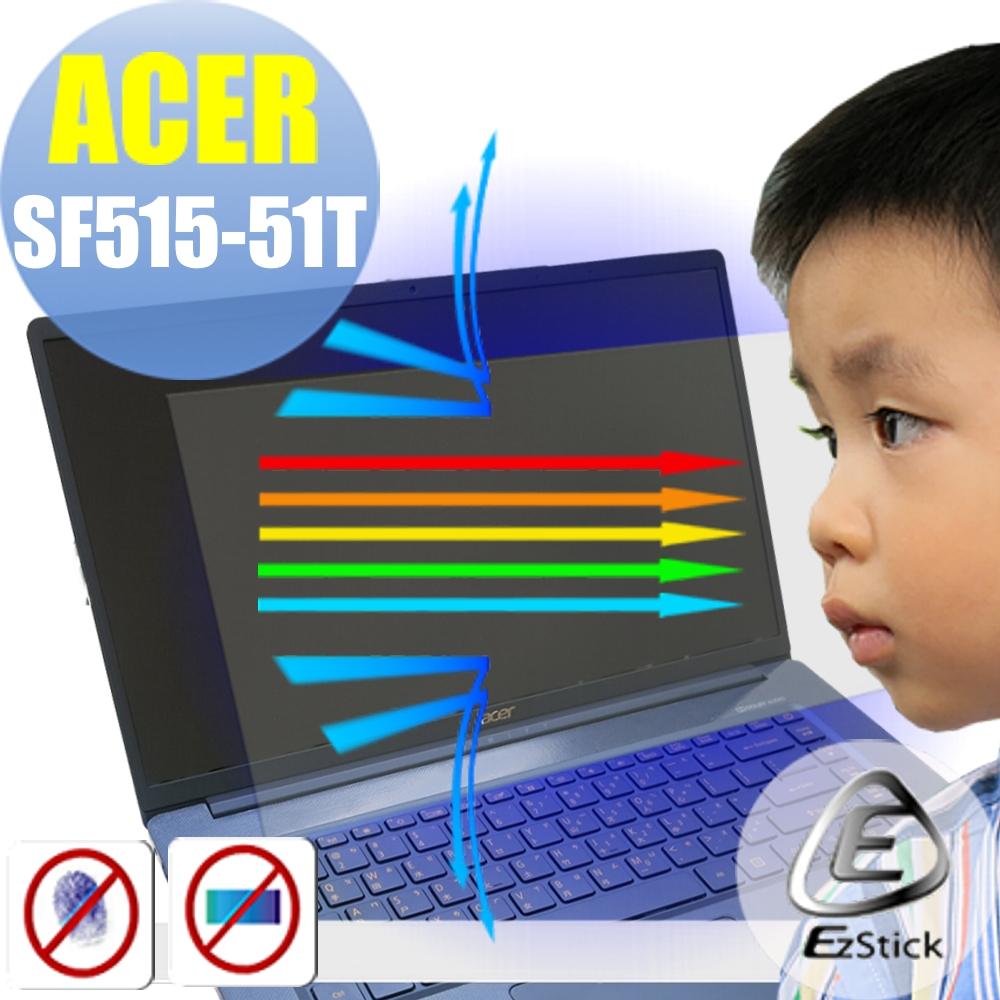 EZstick ACER Swift 5 SF515 SF515-51T 防藍光螢幕貼