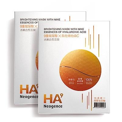 Neogence 霓淨思 9重玻尿酸水嫩白皙面膜5片/盒★2入組