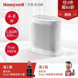 任2件85折 美國Honeywell 4-8坪 抗敏系列空氣清淨機 H