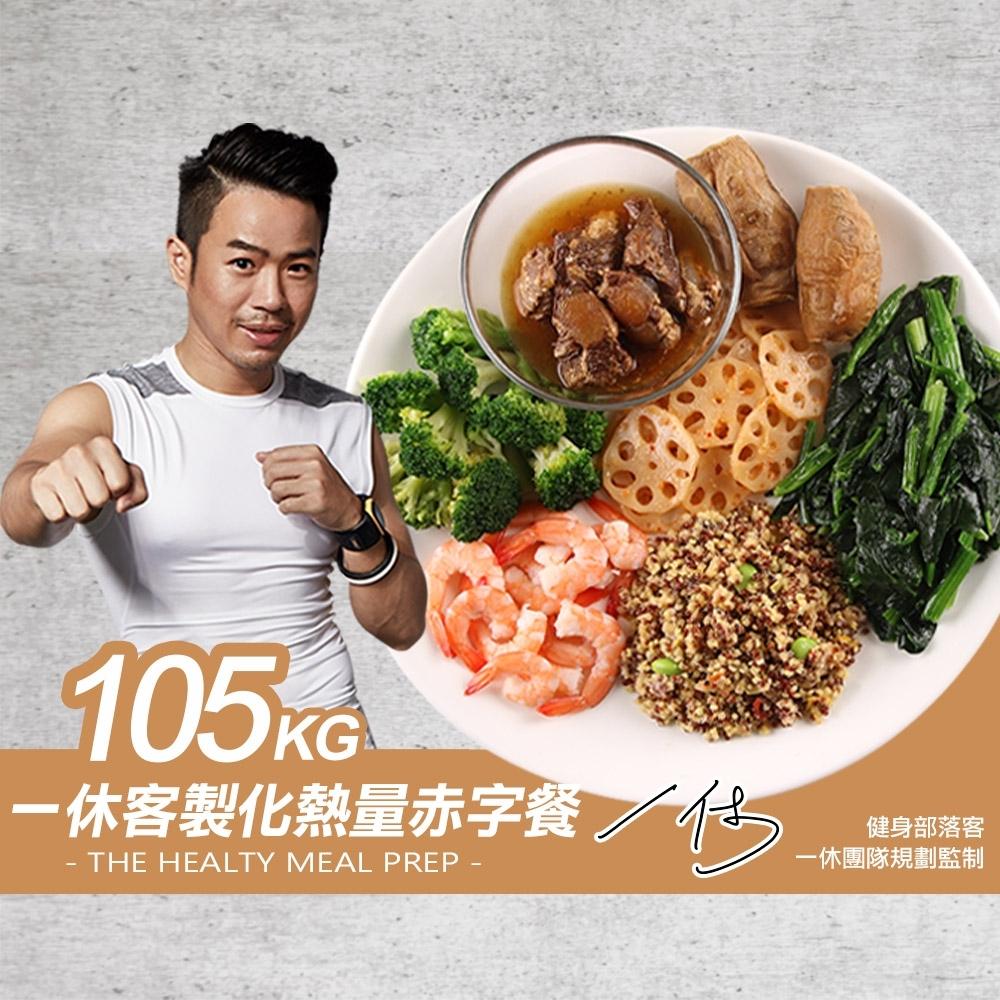 105kg一休客製化熱量赤字餐