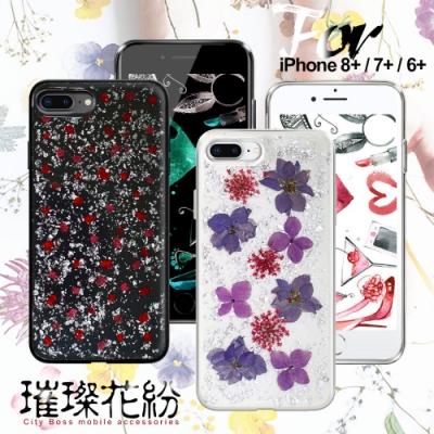 CITY iPhone 8 Plus/7 Plus/ 6 Plus 璀璨花紛全包防滑保護殼