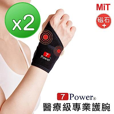7Power專業護腕