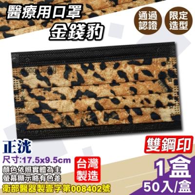 正洸 醫療口罩(雙鋼印)(金錢豹)-50入/盒
