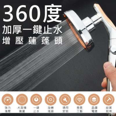 WIDE VIEW 360度加厚一鍵止水增壓蓮蓬頭(CH-SH02)