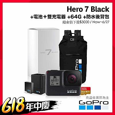 GoPro-HERO7 Black防水雙肩背包禮盒(雙充電池+電池+64G+防水後背包-限量版)