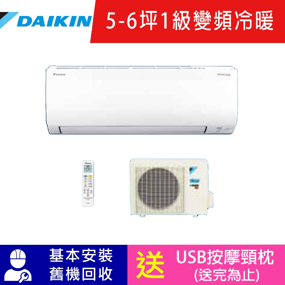 DAIKIN大金 5-6坪 1級變頻冷暖冷氣 RXV36UVLT/FTXV36UVLT 大關U系列