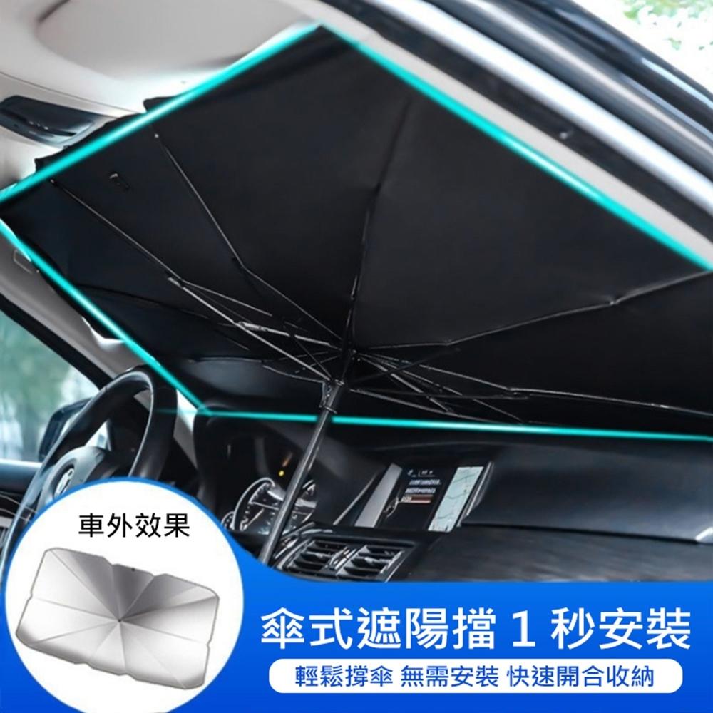 汽車前擋遮陽傘 車用抗UV遮陽板/遮光傘 隔熱/防曬