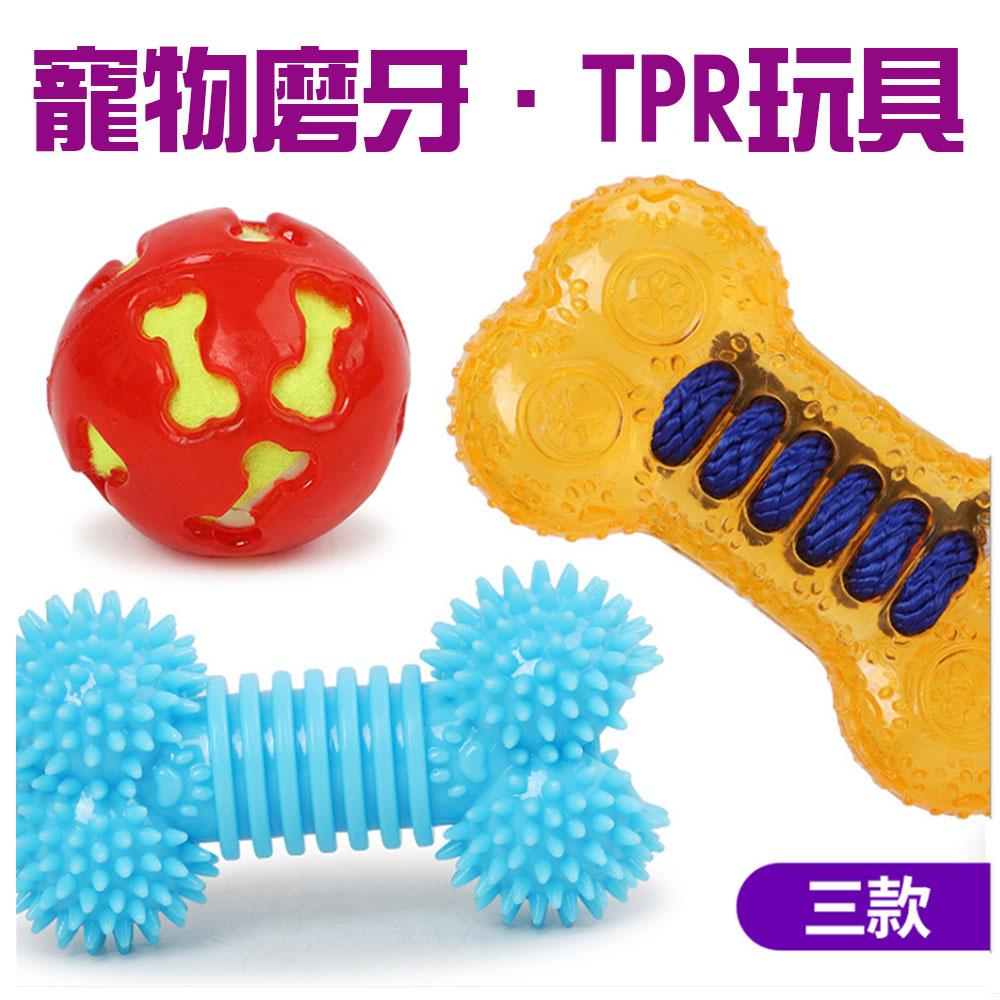 寵愛有家-耐咬耐磨TPR寵物磨牙咬咬玩具3件組(寵物玩具)