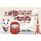 日本上網卡 日本 5日無限上網吃到飽 上網卡-10入組