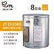 【喜特麗】JT-EH108D 儲熱式電熱水器 8加崙 標準型 立式/壁掛式 台灣製造 不含安裝 product thumbnail 1