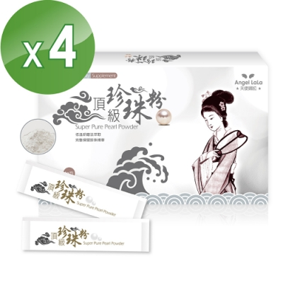Angel LaLa 天使娜拉 頂級珍珠粉(30包/盒x4盒)