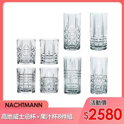 【Nachtmann】高地威士忌杯+果汁杯8件組