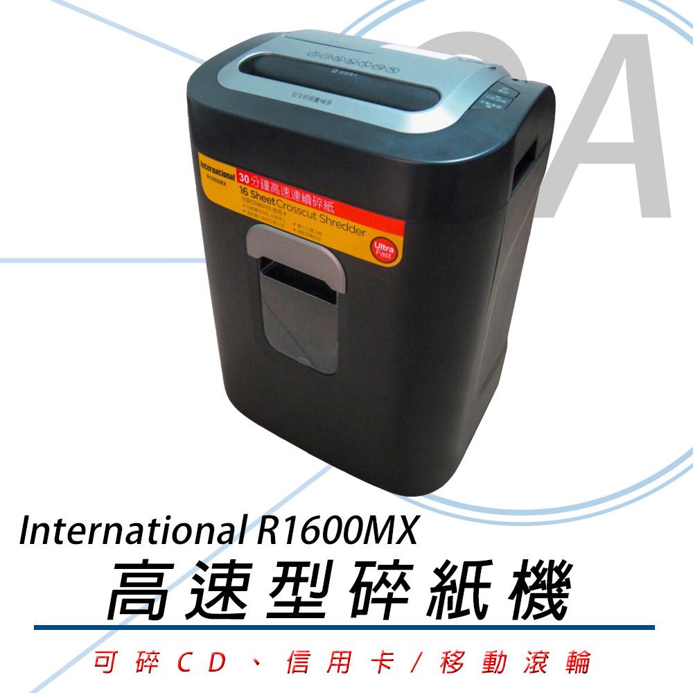 INTERNATIONAL R1600MX 辦公室高速型碎紙機