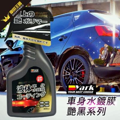 【贈洗車海綿】YARK亞克 車身水鍍膜-艷黑系列 (400ml)