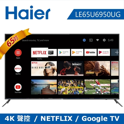 限時登記送LiTV[時時樂限定]Haier 海爾 65型 4K HDR GOOGLE TV液晶顯示器 LE65U6950UG (送安裝)