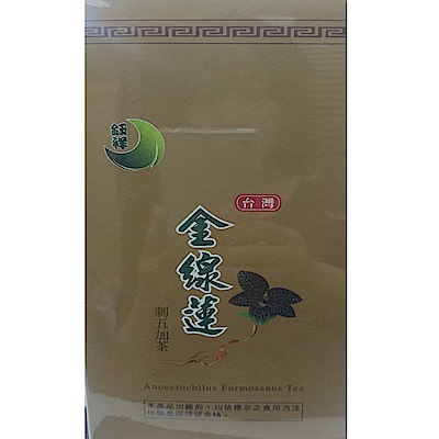 鈺祥金線蓮 台灣金線蓮刺五加茶(3瓶特價)