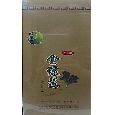 鈺祥金線蓮 台灣金線蓮刺五加茶(大瓶+小瓶)特惠組!
