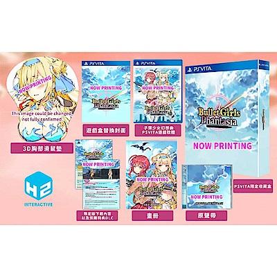 (預購)子彈少女 幻想曲--- PSV  亞洲 中文限定版