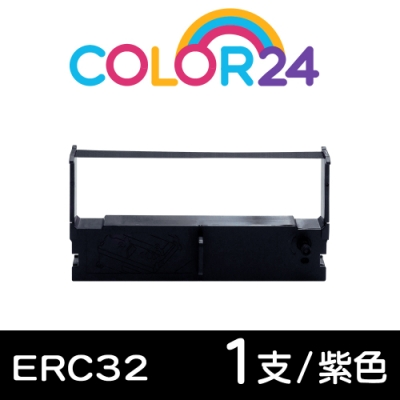 Color24 for EPSON ERC-32/ERC32 紫色相容色帶 /適用精業 1090/錢隆 530/INNOVISION 創群 2000+/3000/3200/3200+