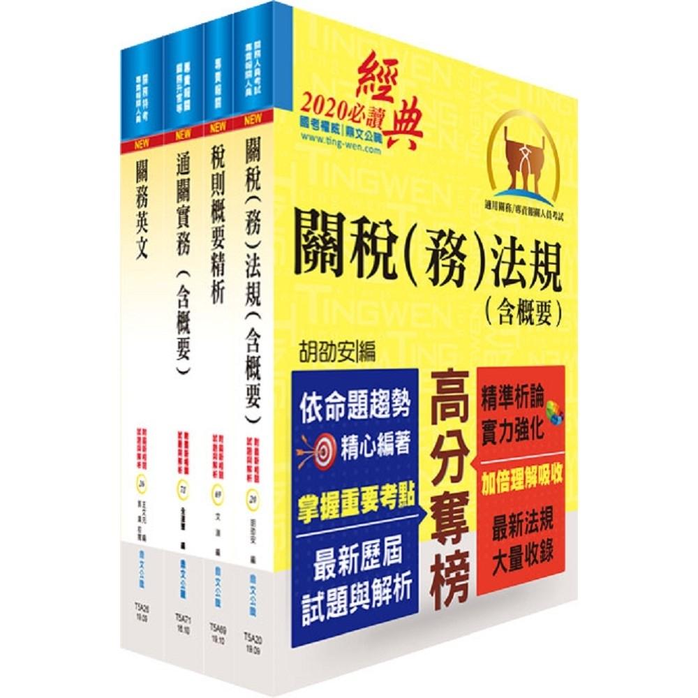 專責報關人員套書(贈題庫網帳號、雲端課程)