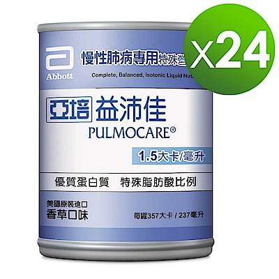 亞培 益沛佳-慢性肺病專用營養品(237ml x 24入)