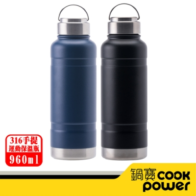 【CookPower 鍋寶】超真空提把運動保溫瓶960ml (兩色任選)