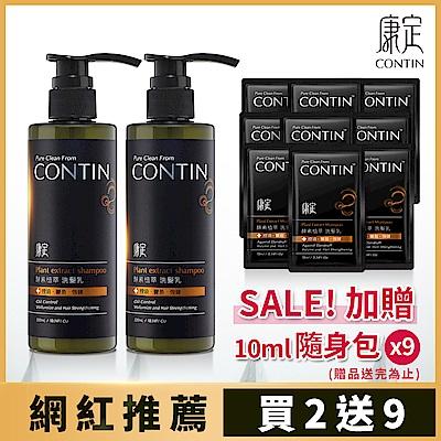 [時時樂限定] CONTIN康定 酵素植萃洗髮乳2入 加贈隨身包10ml*9