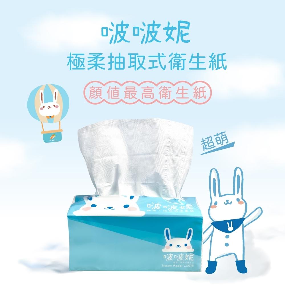 Bobonny極柔抽取式衛生紙 -72包/箱