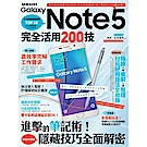 Samsung Galaxy Note 5完全活用200技