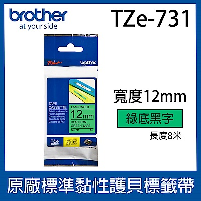【3入組】brother 原廠護貝標籤帶 TZe-731 (綠底黑字 12mm)