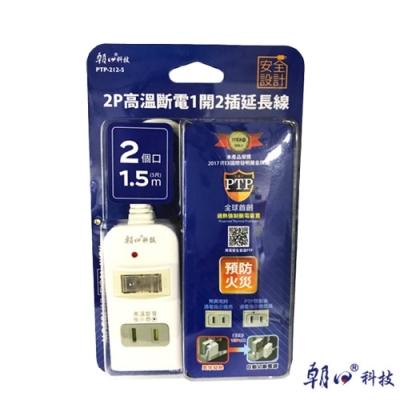 朝日科技 PTP-212-5 2P高溫斷電1開2插5尺延長線 1入
