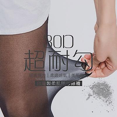 GIAT (3雙組)超耐勾30D柔肌隱形絲襪