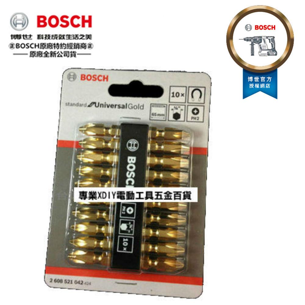 德國 博世 BOSCH PH2 金色 十字起子頭 磁性 65mm (單支) 硬度佳