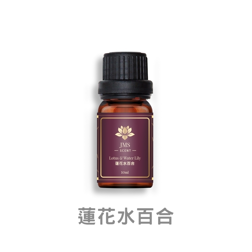 JMScent 時尚香水精油 蓮花水百合 IFRA認證 香薰/擴香專用 (10ml)